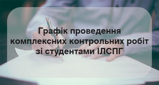 (Українською) Графік проведення комплексних контрольних робіт зі студентами ІЛСПГ